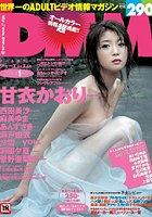 月刊DMM 2006年1月号