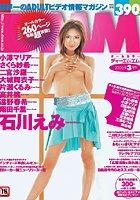 月刊DMM 2006年3月号