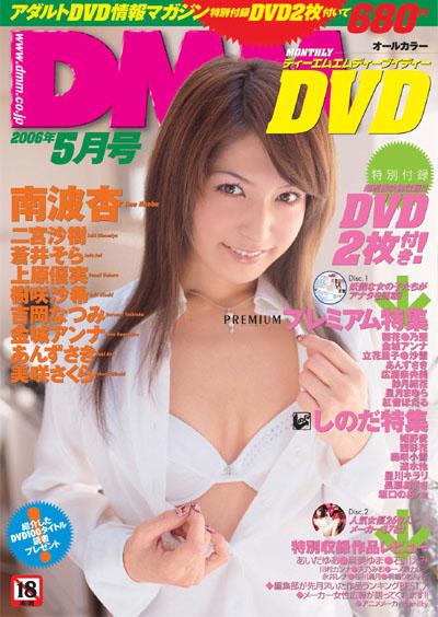 月刊DMMDVD2006年5月号
