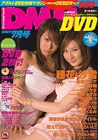 月刊DMMDVD2006年7月号