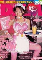 月刊DMM 2006年5月号