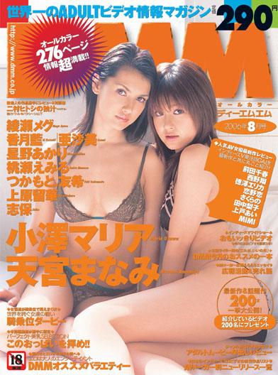 月刊DMM 2006年8月号