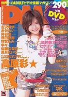 月刊DMM 2006年12月号