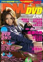月刊DMMDVD2007年2月号