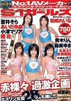 E*ONNA 8月号増刊 S1ガールズ vol.2