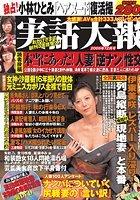 実話大報 2006年12月号