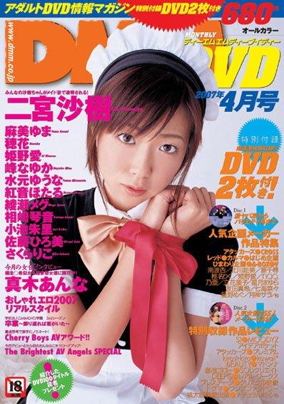 月刊DMMDVD2007年4月号