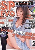 SP EVO DVD vol.13