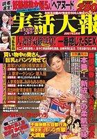 実話大報 2007年2月号