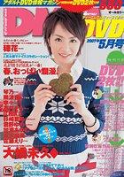 月刊DMMDVD2007年5月号