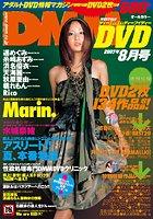 月刊DMMDVD2007年8月号