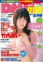 月刊DMMDVD2007年9月号