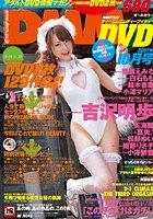 月刊DMMDVD2007年10月号