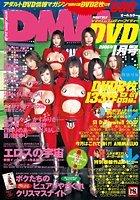 月刊DMMDVD2008年1月号