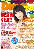 月刊DMMDVD2008年2月号