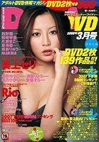 月刊DMMDVD2008年3月号