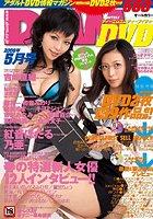 月刊DMMDVD2008年5月号