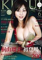 KISSUI 2008年6月号