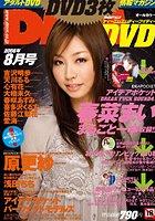月刊DMMDVD2008年8月号