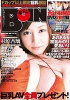 BOIN Vol.1