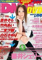 月刊DMMDVD2009年1月号