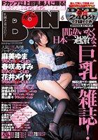 BOIN Vol.5