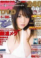 月刊DMMDVD2009年4月号