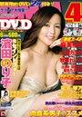 月刊DMMDVD2009年6月号