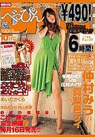 べっぴんDMM 2009年10月号