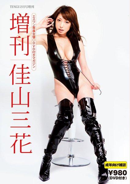TENGU増刊 佳山三花