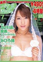 べっぴんDMM 2010年7月号