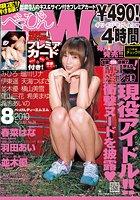 べっぴんDMM 2010年8月号