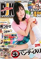Bejean 2011年07月号 増刊「BJK Vol.3」