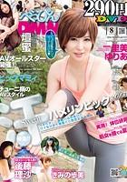 べっぴんDMM 2013年8月号