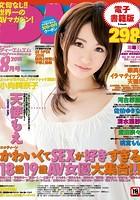 月刊DMM 2014年8月号