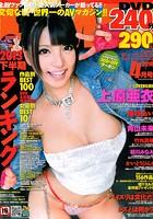 月刊DMM 2014年4月号