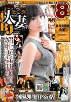 極選 人妻BJ vol.4