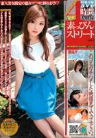 素っぴんストリート vol.1