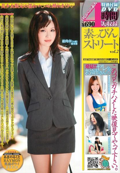 素っぴんストリート vol.2