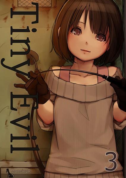 Tiny Evil(単話)