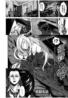 復讐の雫 〜妹に似たツインテ白髪吸血鬼に会う。そして襲われる。〜(単話) dmmmg_1398のパッケージ画像