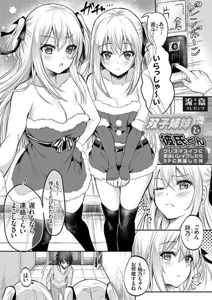 双子姉妹と彼氏くん(単話)