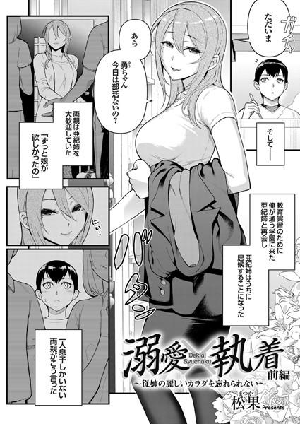 溺愛×執着(単話)