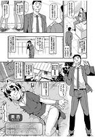 氷河期とJK猫の監禁レ●プぐらし(単話)