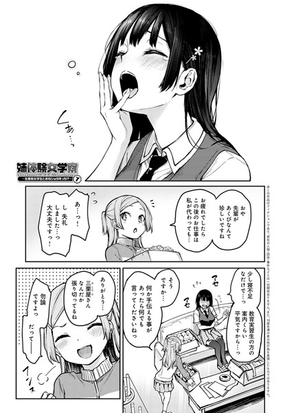 姉体験女学寮 (7)