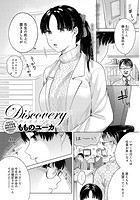 Discovery(単話)