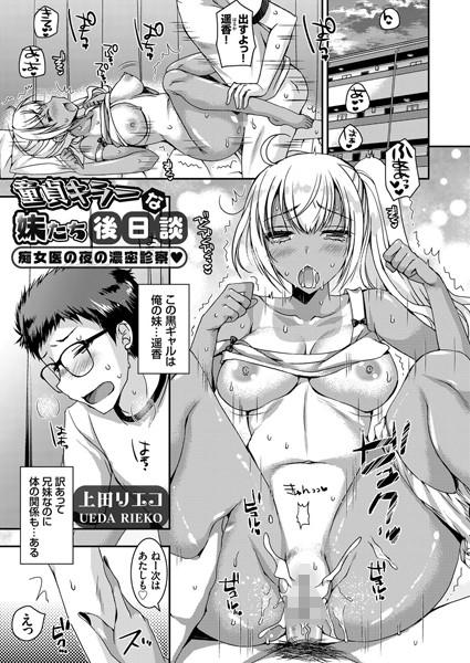 童貞キラーな妹 〜巨乳ギャルな妹にテストされちゃうお兄ちゃん編〜(単話)