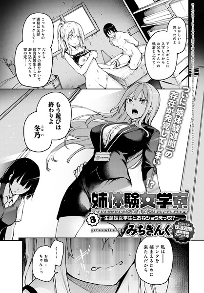 姉体験女学寮 (8)