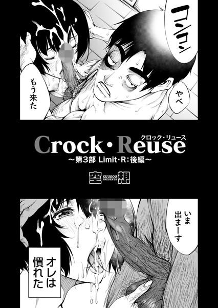 Crock・Reuse(単話)