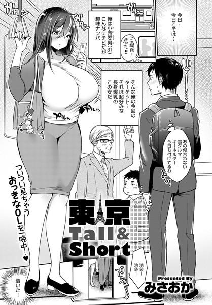 東京Tall&Short(単話)